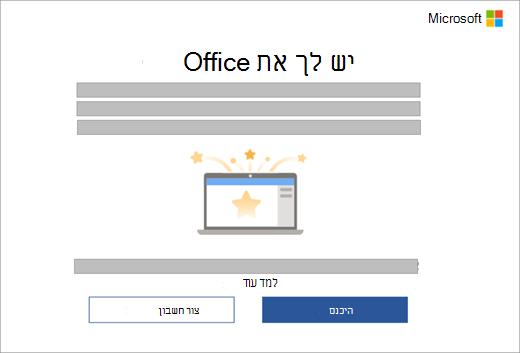 הצגת תיבת הדו-שיח שמופיעה בעת פתיחת יישום של Office במכשיר חדש הכולל רשיון Office.