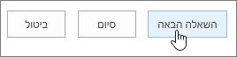 לחצן הבא שאלה מסומנת בתיבת הדו-שיח ' שאלה חדשה '