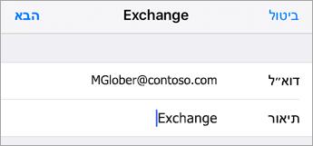 היכנס Exchange