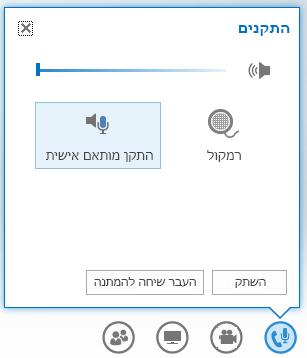 צילום מסך של האפשרויות המוצגות בעת ריחוף מעל לחצן שמע