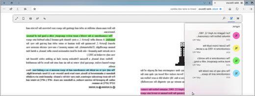 קריאת ספר לימוד דיגיטלי ב- Edge
