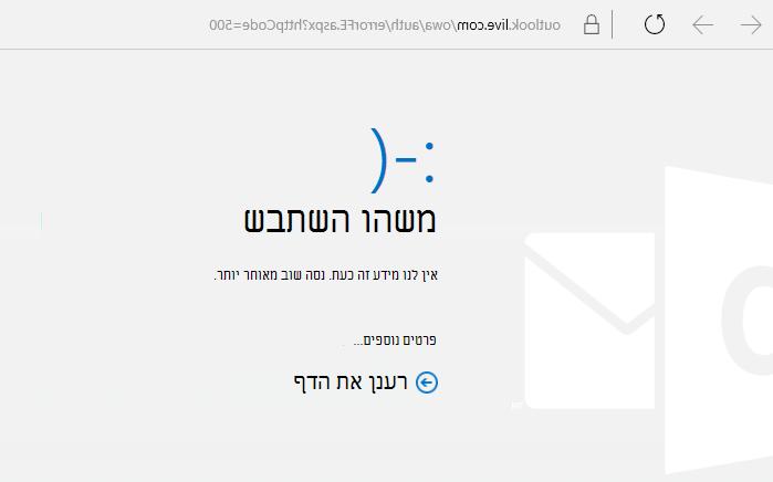 """קוד שגיאה 500 """"משהו השתבש"""" ב- Outlook.com"""