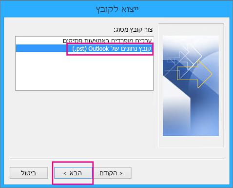 בחר 'קובץ נתונים של Outlook (.pst)' ולאחר מכן בחר 'הבא'.