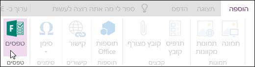 האפשרות ' הוסף טפסים ' ב-OneNote עבור האינטרנט