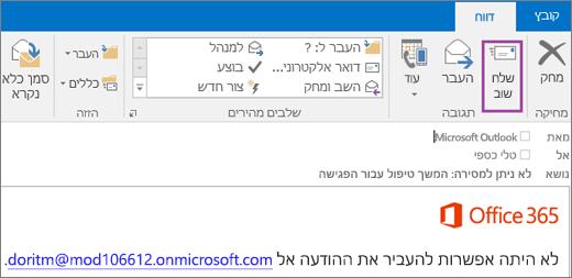 צילום מסך שמציג את הכרטיסיה 'דוח' של הודעת החזרה עם האפשרות 'שלח שוב' וטקסט בגוף הודעת הדואר האלקטרוני שמציין כי לא ניתן למסור את ההודעה.