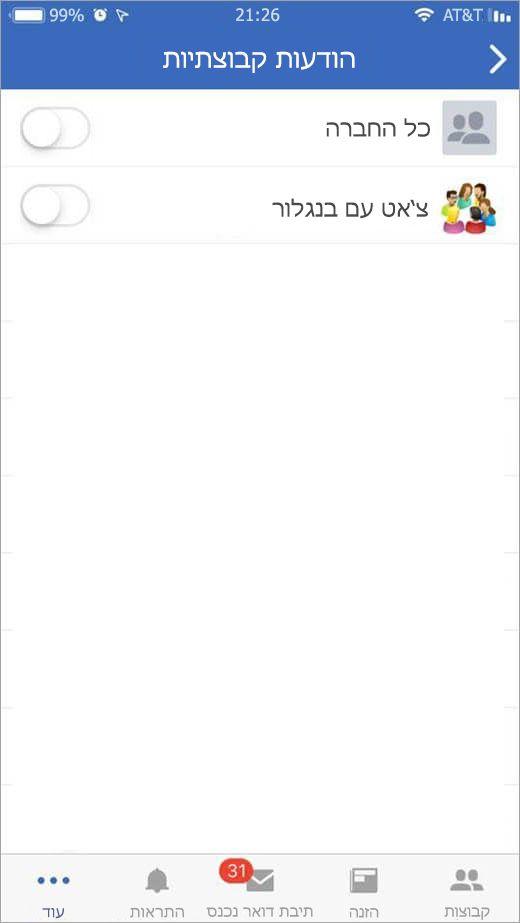 דף iOS של קטרת לבחירת קבוצות לקבלת הודעות מתוך