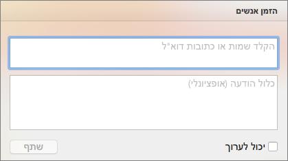 הזמנה לשיתוף ב- PPT for Mac