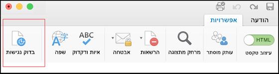 צילום מסך של ממשק המשתמש ב- Outlook לפתיחת בודק הנגישות