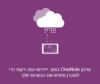 מסך סינכרון ב- OneNote for Android