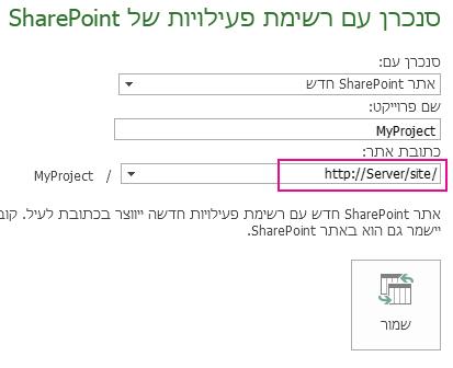 תמונה של סינכרון עם אתר SharePoint חדש