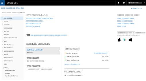 דוגמה למראה של מרכז הניהול של Office 365 כאשר יש לך תוכנית Skype for Business Online.