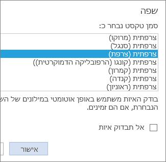 תמונה של הרשימה 'הגדרת שפת הגהה' ב- Word Web App.