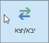צילום מסך של לחצן 'יבא/יצא' ב- Outlook 2016