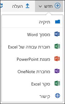 יצירת קובץ חדש בספריית מסמכים ב- Office 365