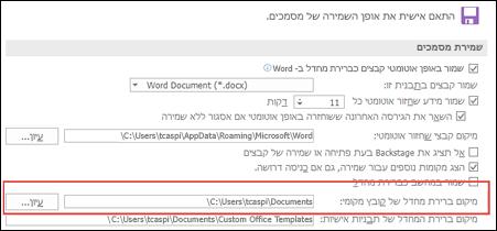 אפשרויות השמירה ב- Word מציגות את הגדרת תיקיית העבודה המשמשת כברירת מחדל