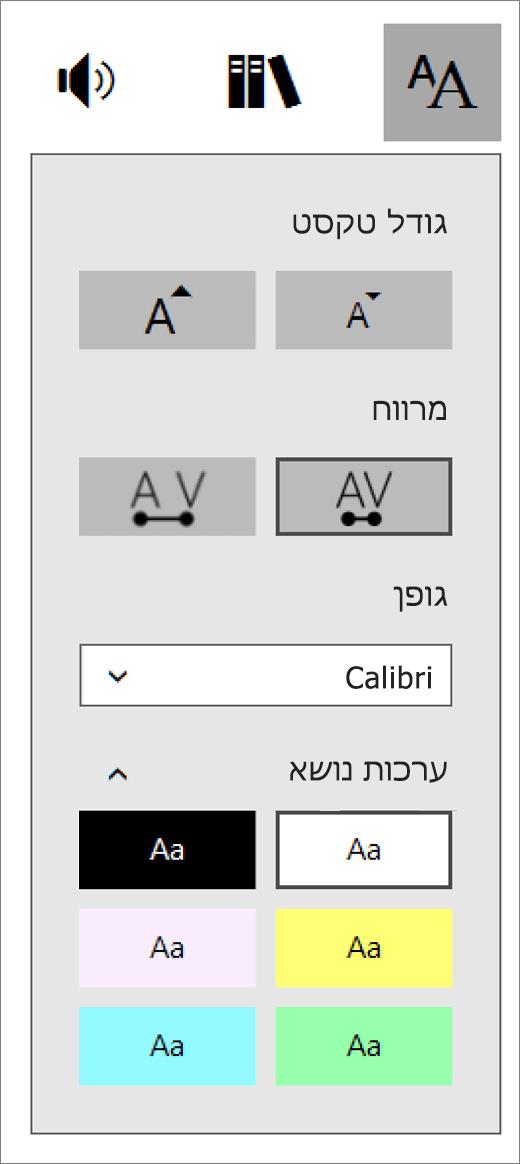 תפריט אפשרויות טקסט קורא ואפקטי היא חלק Addin כלי למידה עבור OneNote