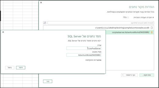שיפורים בהגדרות מקור הנתונים של Excel Power BI