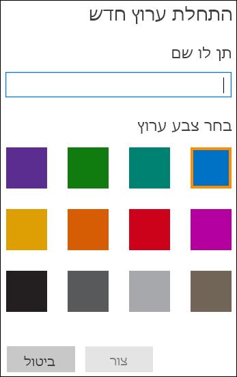 יצירת ערוץ ב'וידאו Office 365'