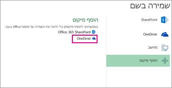 אפשרות שמירה ב- OneDrive