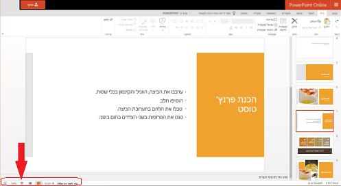 כדי להתחיל את הצגת השקופיות מהשקופית הנוכחית, לחץ על לחצן 'הצגת שקופיות' בפינה השמאלית התחתונה של הדפדפן שלך.