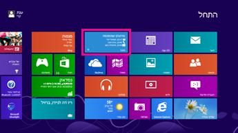 צילום מסך של מסך 'התחל' של Windows עם עדכוני מצב באריח המסומן של Lync