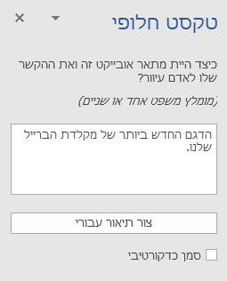 חלונית טקסט חלופי Win32 של Word עבור תמונות