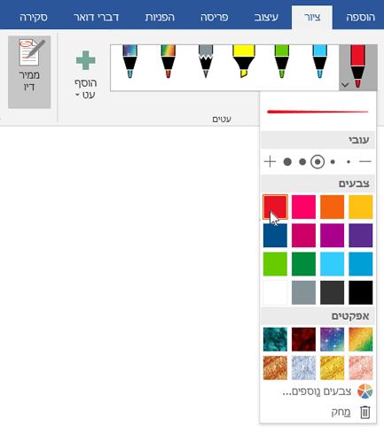 הצגת הכרטיסיה 'ציור' ב- Word 2016 כאשר המקטע 'עטים' מסומן.
