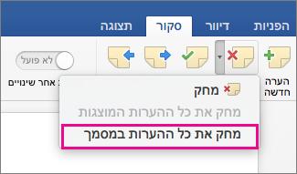 בכרטיסיה 'סקירה', האפשרות 'מחק את כל ההערות במסמך' מסומנת