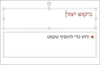 הצגת הוספת טקסט לשדה טקסט ב- PowerPoint