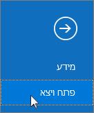 צילום מסך של הפקודה 'פתח ויצא' ב- Outlook 2016