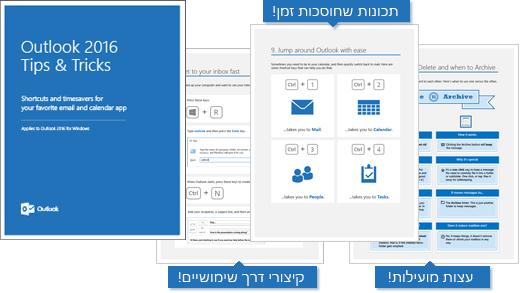 כריכת הספר האלקטרוני 'עצות וטריקים עבור Outlook 2016', שדפים מתוכו מציגים כמה עצות