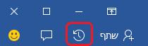 לחצן ' פעילות ' אינו קרוב לקצה השמאלי הרחוק של רצועת הכלים ב- Word, Excel ו- PowerPoint.