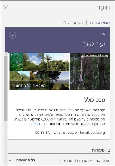 החלונית 'חוקר' שמציגה תוצאות חיפוש של יער גשם