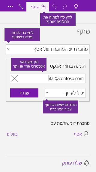 צילום מסך של שיתוף מחברת שלמה ב- OneNote