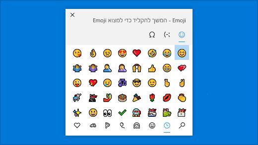 לוח Emoji קיצור דרך