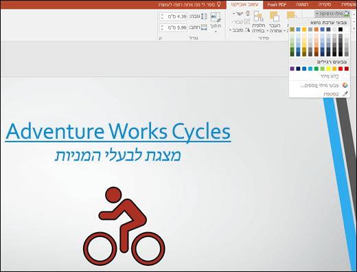 השתמש בכלי מילוי גרפיקה כדי לשנות את הצבע של התמונה SVG
