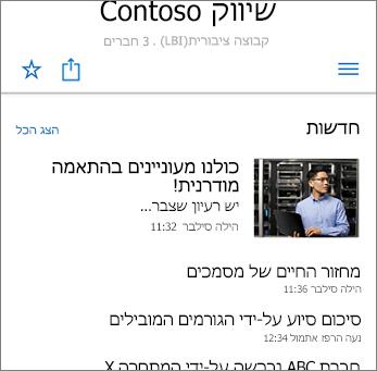 צילום מסך של חדשות צוות באתר