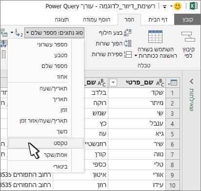 חלון Power Query עם טקסט שנבחר