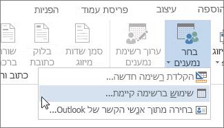 צילום מסך של הכרטיסיה 'דברי דואר' ב- Word, שמציגה את הפקודה 'בחר נמענים' כשהאפשרות 'השתמש ברשימה קיימת' מסומנת.