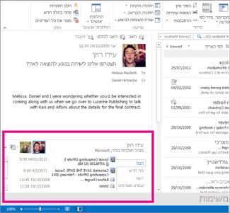 Outlook Social Connector לאחר ההרחבה