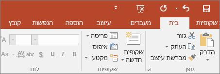הצגת רצועת הכלים הצבעונית עם ערכות נושא ב- PowerPoint 2016