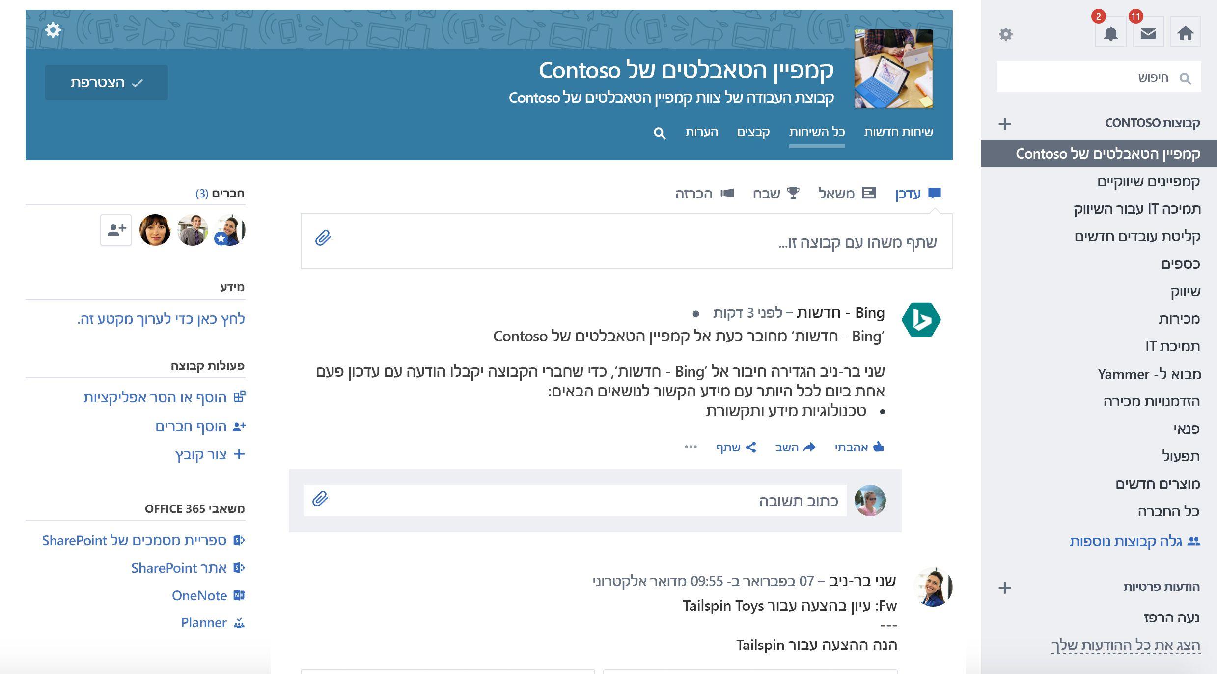 צילום מסך של Office 365 מחובר קבוצת Yammer עם חיבור חדש