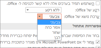 הצגת אפשרויות ערכת נושא של Office ב- PowerPoint 2016