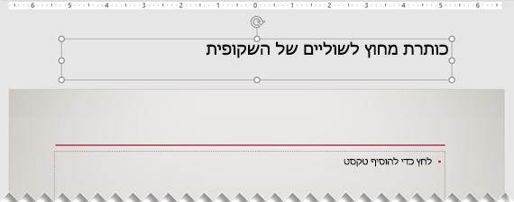 כותרת שקופית הממוקמת מחוץ לשוליים הגלויים של השקופית.