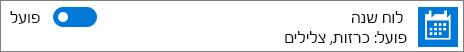 ביטול הודעות לוח שנה ב- Windows 10 באמצעות הגדרות מערכת