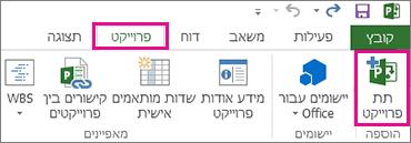 הכרטיסיה 'פרוייקט' ברצועת הכלים, מציגה את הפקודה 'הוסף תת פרוייקט'.