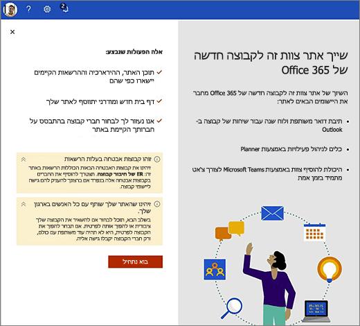תמונה זו מציגה את המסך הראשון של אשף היצירה החדש של Office 365.