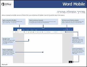 מדריך להתחלה מהירה של Word Mobile