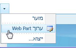 לחיצה על 'עריכת Web Part'
