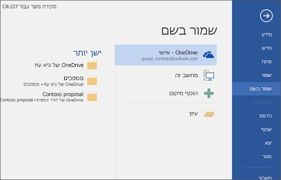 האפשרות 'שמור בשם' עם OneDrive כברירת המחדל